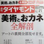 週刊ダイヤモンド 2017年 4/1 号