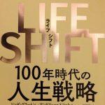 『LIFE SHIFT(ライフ・シフト)100年時代の人生戦略』を読んだ感想。