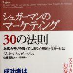 シュガーマンのマーケティング 30の法則 の感想。