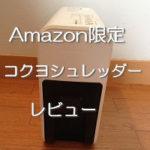 【買ってよかったもの】アマゾン限定コクヨシュレッダーAMS-MC20W