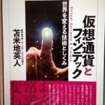 『仮想通貨とフィンテック: 世界を変える技術としくみ 』を読んだ感想