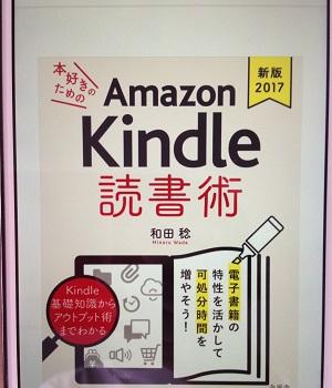 amazon_kindle_reading