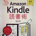 『《新版2017》本好きのためのAmazon Kindle 読書術』の感想。