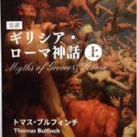 『完訳 ギリシア・ローマ神話 上  (角川文庫)』を読んだ感想。