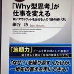 『「Why型思考」が仕事を変える 鋭いアウトプットを出せる人の「頭の使い方」』感想。