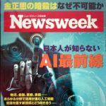 週刊ニューズウィーク「特集:日本人が知らないAI最前線」〈2017年7月18日号〉の感想。