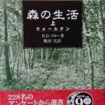 『森の生活〈上〉ウォールデン』 (岩波文庫)を読んだ感想。