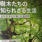 『樹木たちの知られざる生活: 森林管理官が聴いた森の声』を読んだ感想。