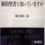 shinyakuseisyo_shitteimasuka