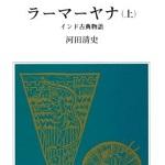 『ラーマーヤナ―インド古典物語 (上) (下)』 (レグルス文庫)