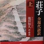 『荘子 全現代語訳(上)』 (講談社学術文庫)の感想。