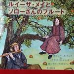 ルイーザ・メイとソローさんのフルート【絵本】