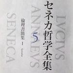 『セネカ哲学全集〈5〉倫理書簡集 I』の感想。