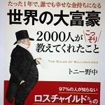 『世界の大富豪2000人がこっそり教えてくれたこと』 (王様文庫) 感想。