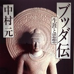 『ブッダ伝 生涯と思想』 (角川ソフィア文庫) 感想。