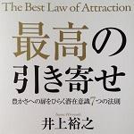 『最高の引き寄せ 豊かさへの扉をひらく潜在意識7つの法則』感想。
