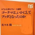 『ゴータマは、いかにしてブッダとなったのか』 (NHK出版新書)の感想。