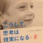 ワクワクしてくる本『こうして、思考は現実になる(2)』